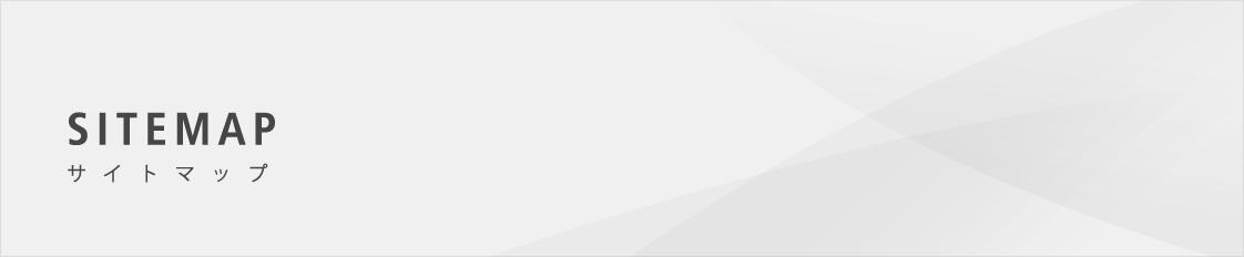 SITEMAP – サイトマップ